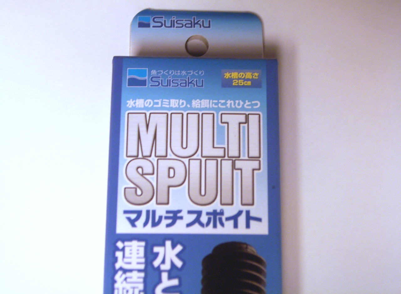 MULTI SPUIT SUISAKU