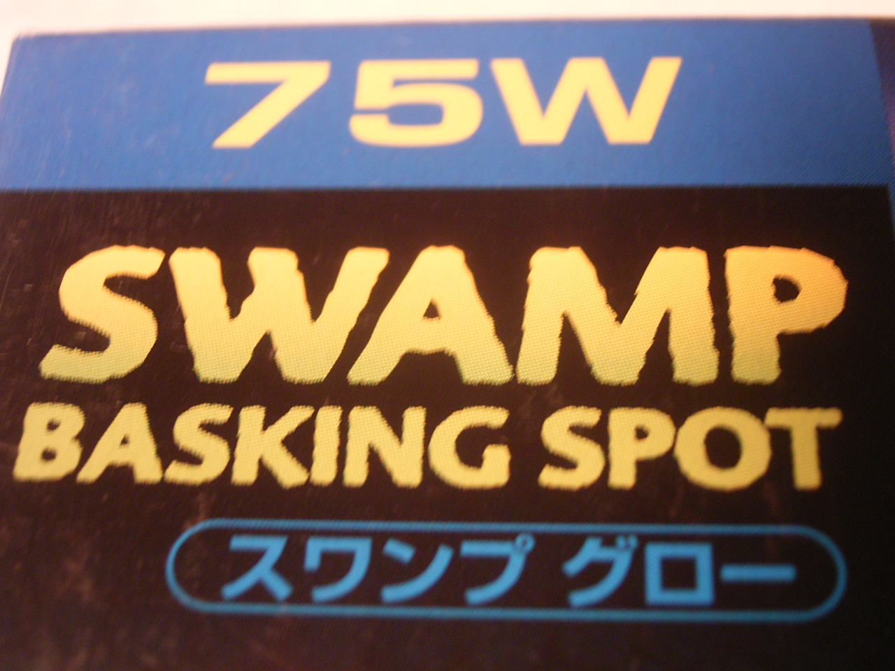 75W SWAMP BASKING SPOT スワンプグロー